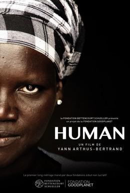Постер фильма Человек (2015)