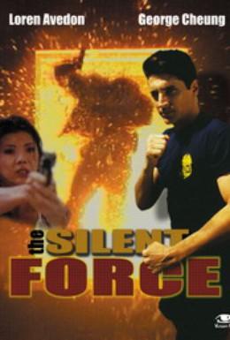 Постер фильма Бесшумная команда (2001)