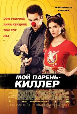 Постер фильма Мой парень – киллер (2015)