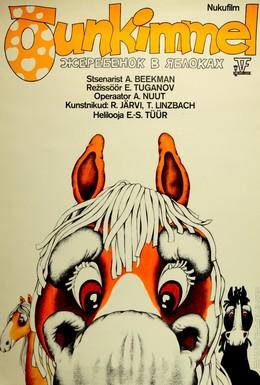 Постер фильма Жеребёнок в яблоках (1981)