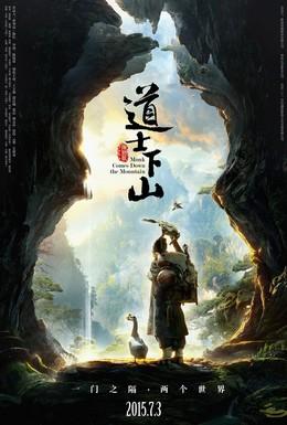 Постер фильма И сошёл монах с гор (2015)