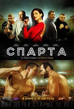 Постер фильма Спарта (2016)