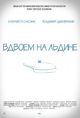 Постер фильма Вдвоем на льдине (2015)