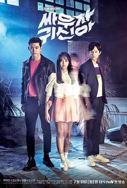 Постер фильма Давай сражаться, призрак (2016)