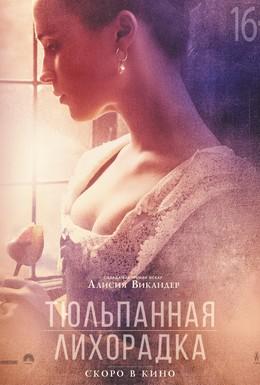 Постер фильма Тюльпанная лихорадка (2017)