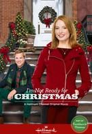 Я не готов к рождеству (2015)