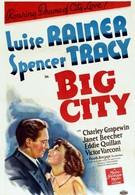 Большой город (1937)