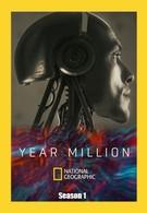 Через миллион лет (2017)