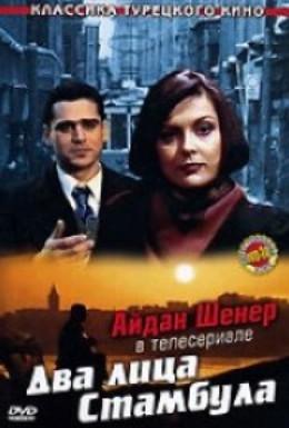 Постер фильма Два лица Стамбула (1991)