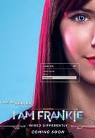 Я Фрэнки (2017)