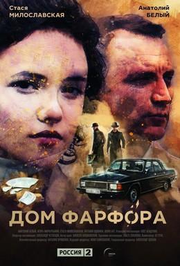 Постер фильма Дом Фарфора (2016)