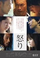 Гнев (2016)