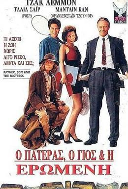 Постер фильма Отец, сын и любовница (1992)