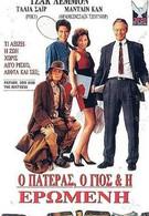 Отец, сын и любовница (1992)