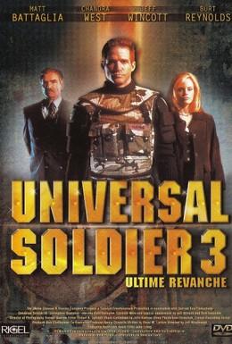 Постер фильма Универсальный солдат 3: Неоконченное дело (1998)