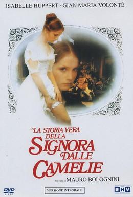 Постер фильма Подлинная история дамы с камелиями (1981)