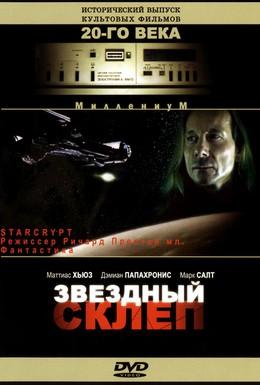 Постер фильма Звездный склеп (1996)