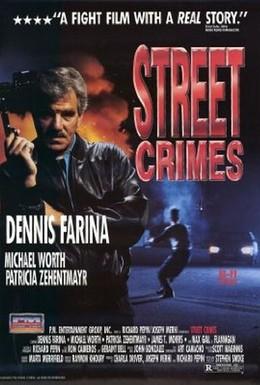 Постер фильма Уличная преступность (1992)