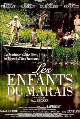 Постер фильма Дети природы (1999)