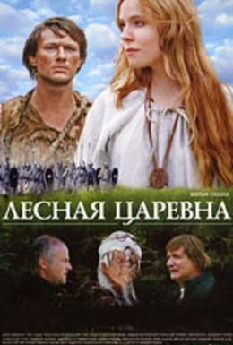 Постер фильма Лесная царевна (2005)