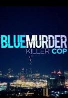 Громкое убийство: Убийца-полицейский (2017)