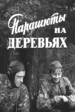 Постер фильма Парашюты на деревьях (1973)