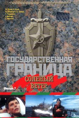Постер фильма Государственная граница. Фильм 7. Соленый ветер (1988)