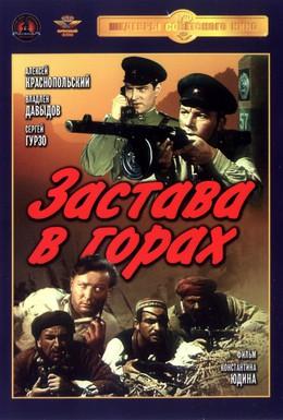 Постер фильма Застава в горах (1953)