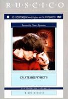 Смятение чувств (1977)