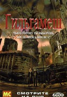 Гильгамеш (2003)