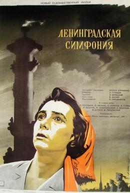 Постер фильма Ленинградская симфония (1957)