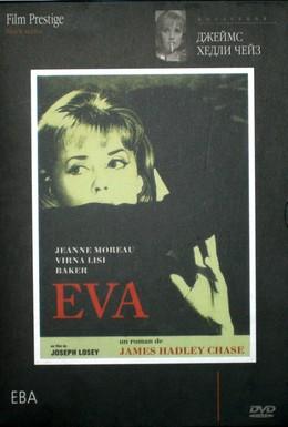 Постер фильма Ева (1962)