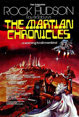 Постер фильма Марсианские хроники (1980)