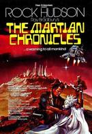 Марсианские хроники (1980)