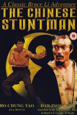 Постер фильма Китайский коротышка (1982)