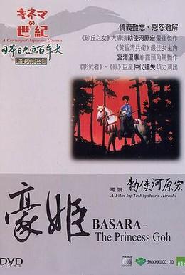 Постер фильма Княжна Го (1992)