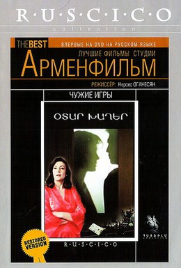 Постер фильма Чужие игры (1986)