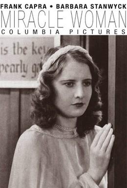 Постер фильма Чудесная девушка (1931)