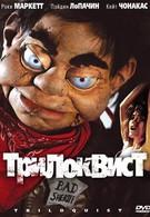 Трилоквист (2008)