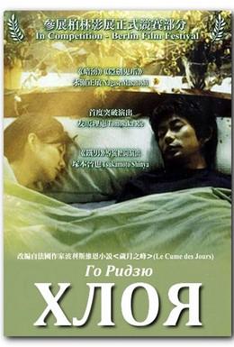 Постер фильма Хлоя (2001)