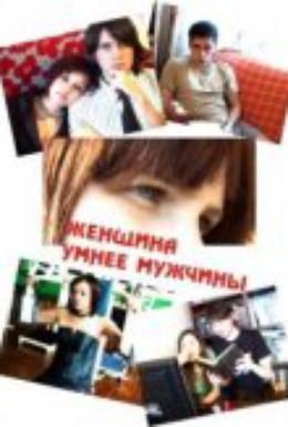 Постер фильма Женщина умнее мужчины (2010)