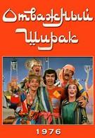 Отважный Ширак (1976)