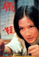 Героиня (1973)