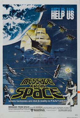 Постер фильма Послание из космоса (1978)