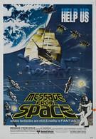 Послание из космоса (1978)