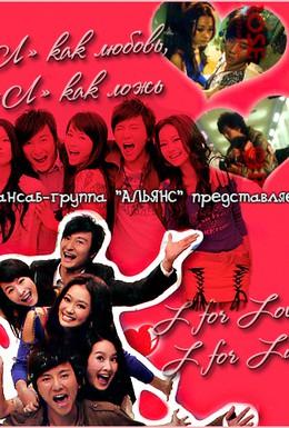 Постер фильма Л как любовь, Л как ложь (2008)