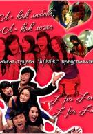 Л как любовь, Л как ложь (2008)
