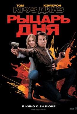 Постер фильма Рыцарь дня (2010)