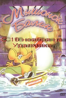 Постер фильма Мышонок Балин (1992)