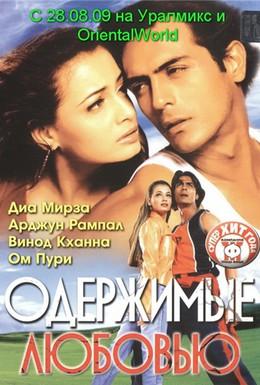 Постер фильма Одержимые любовью (2001)